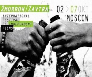 Фестиваль независимого кино «Завтра»