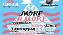Шестой фестиваль More Amore пройдёт в Москве