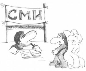 Регистрация в качестве СМИ: порядок прохождения