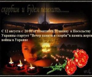 В Москве прошёл митинг в поддержку Украины