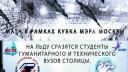 Кубок мэра Москвы по хоккею с шайбой пройдет в столице