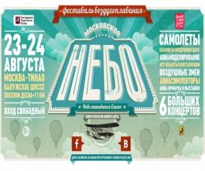 Фестиваль Воздухоплавания «Московское небо»: шоу дирижаблей, небесные бои, авиашоу, расписные змеи