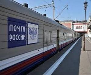 Первый российский почтовый поезд совершил рейс из Москвы во Владивосток