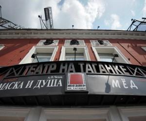 Реставрация Театра на Таганке обойдётся в 160 миллионов