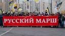 Националисты  хотят провести «Русский марш» 4 ноября