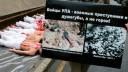 Студенты столичных вузов провели акцию против УПА