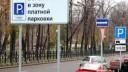 Власти Москвы планируют оборудовать 57 парковок