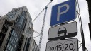 Территория платного паркинга в столице увеличилась практически вдвое