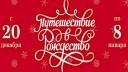 Путешествие в Рождество: Гномы-волшебники обоснуются в Москве