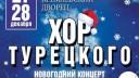 Концерты Хора Турецкого 27 и 28 декабря в Кремле