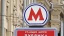 В столице преобразился переход на станции метро «Лубянка»
