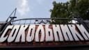 В парках Москвы появятся тревожные кнопки