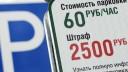 В Москве могут временно отменить платную парковку