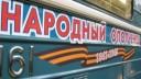 В столичном метро прошел запуск поезда «Народный ополченец»