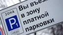 На майские праздники москвичи могут парковаться в центре бесплатно