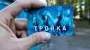 Москвич вшил в руку чип карты «Тройка»