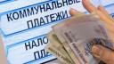 С 1 июля в Москве выросли коммунальные тарифы