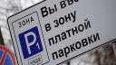 В Москве планируют ввести новые расценки на парковку