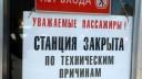 22 августа будет закрыт участок зеленой ветки метрополитена