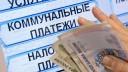 Тарифы на услуги ЖКХ в Москве останутся прежними