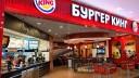 Роспотребнадзор оштрафовал Burger King