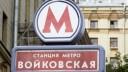 Идея переименования «Войковской» не нашла поддержки у большинства жителей Москвы